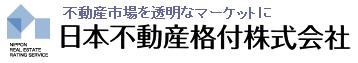 日本不動産格付株式会社